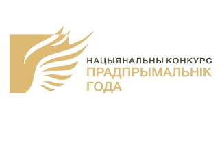 Нацыянальны конкурс Прадпрымальник года