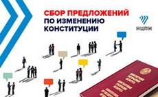 Сбор предложений по изменению Конституции Республики Беларусь