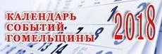 КАЛЕНДАРЬ СОБЫТИЙ ГОМЕЛЬЩИНЫ 2017